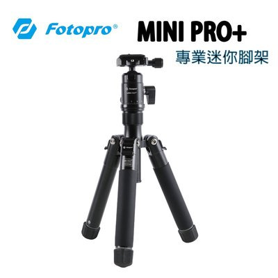 【EC數位】FOTOPRO MINI PRO+ 專業迷你腳架 三腳架 腳架 攝影腳架