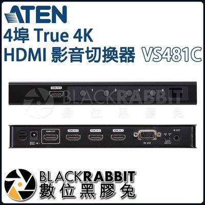 數位黑膠兔【 ATEN VS481C 4埠 True 4K HDMI 影音切換器 】 延長 延伸 訊號 輸入 輸出 傳輸