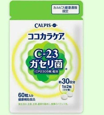 買2送1買3送2 日本Calpis可爾必思可欣可雅C-23乳酸菌CP2305乳酸菌(60粒30日分)新舊包裝隨機出貨 正