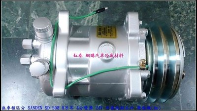 無車種區分 SANDEN SD-508 8吊耳 4分雙溝 12V/24V 外匯純新品件 壓縮機(組)