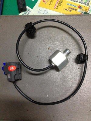 福特 MAV MAZDA PREMACY 爆震感知器 爆震感應器 震爆感知器 (1P) 歡迎詢問