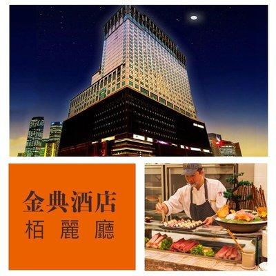 《舒活SOHO》台中 金典酒店 柏麗廳 午晚餐及下午茶 餐券(抵用券) 新券效期至2020/10/31