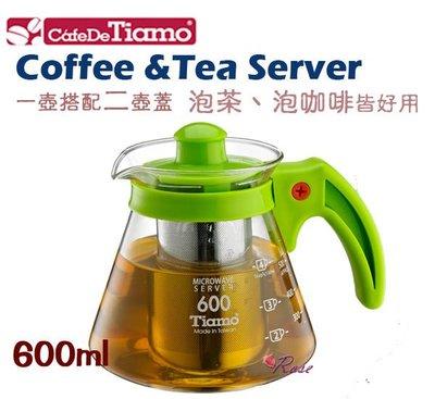 【ROSE 玫瑰咖啡館】 Tiamo 不鏽鋼濾網 玻璃花茶壺 兩用玻璃壺 600ml-綠色
