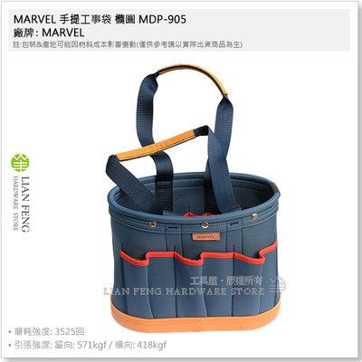 【工具屋】*含稅* MARVEL 手提工事袋 橢圓 MDP-905 電工袋 塔氟龍 電工工具袋 工具袋 通信 工具包