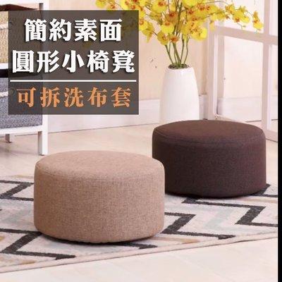 簡約素面圓形小椅凳 矮凳 小椅 圓椅 ...