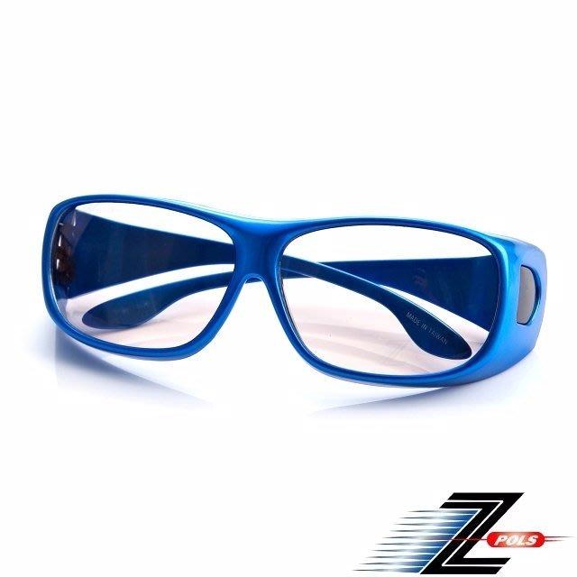 視鼎Z-POLS 包覆式加大抗藍光+抗UV(寶藍款)