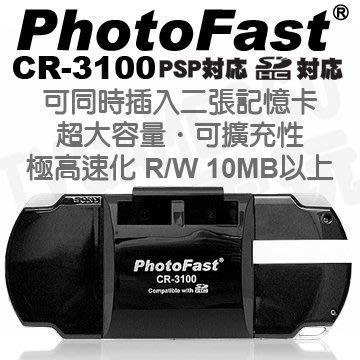 PSP專用 PhotoFast CR-3100 雙轉卡 SD轉 MS PRO Duo【台中恐龍電玩】
