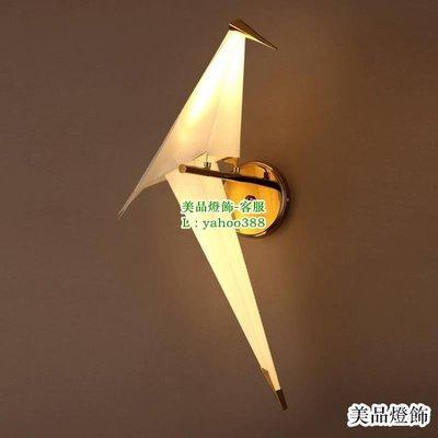 {美燈匯}北歐折紙小鳥Perch Light 服裝吧臺餐廳兒童房千紙鶴壁燈(MDH-515)