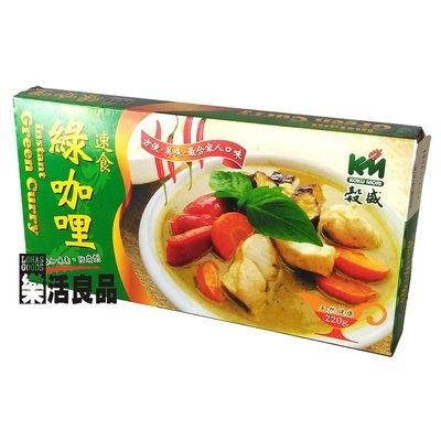 ※樂活良品※ 穀盛速食綠咖哩(220g)/另有量販團購組合優惠