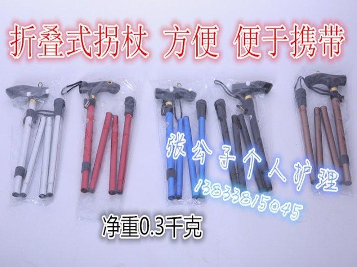 可折疊登山拐杖 老人折疊可伸縮拐杖便攜式鋁合金手杖老年人拐棍