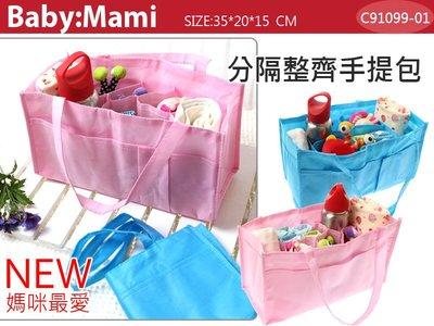 貝比幸福小舖【91099-01】[預購]超方便!輕便型分隔整齊手提包/媽咪包/整理包/萬用包