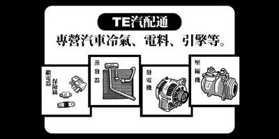 【TE汽配通】ALTIS WISH CAMRY 大燈繼電器 電源/風扇繼電器 9098702016 日本DENSO