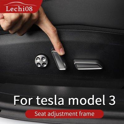 限時特價~現貨~Seat丨adjustment丨botton丨trim丨for丨Tesla丨model丨3丨access