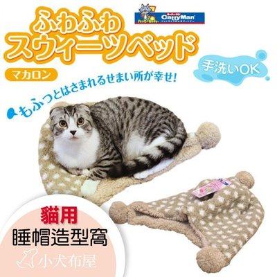 ☆小犬布屋【日本 Doggyman 】睡帽型《日系 貓用 舒適溫暖睡袋 》毛巾布觸感 帽內隱密充滿安全感 * catty
