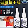 【AMAS】- 聚力JL- 401硅膠免處理膠水 硅膠粘...