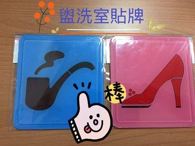 [明旺A45D]廁所壓克力貼牌11x12cm 男廁女廁 公共空間使用 男女廁貼牌