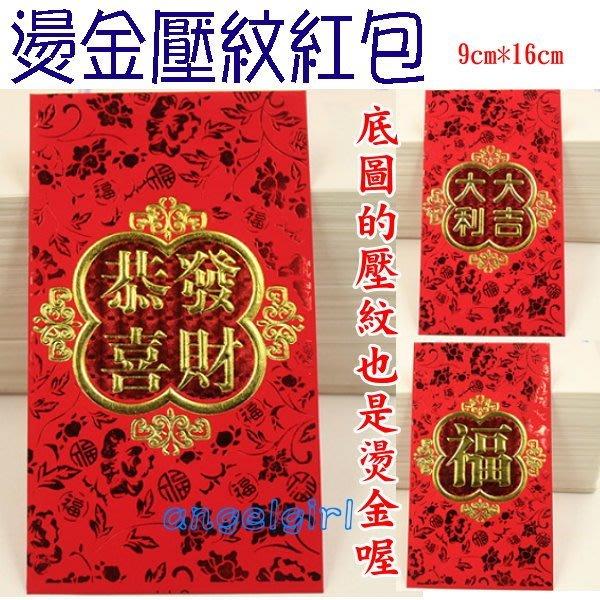 紅豆批發百貨/(1包3個)厚款開運壓紋燙金紅包袋賀新年紅包袋紅包紙/新款紅包燙金浮雕喜慶紅包