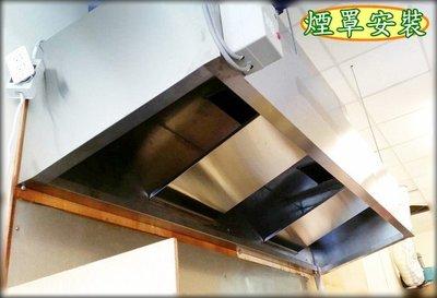 ~~東鑫餐飲設備~~專業訂做&現場施工 靜電機+煙罩抽油煙設備 / 訂做式煙罩 / 另有賣靜電機 / 水洗機 / 烤爐