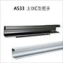 A533 -  297mm 黑色 (單支) 上崁C型把手 鋁合...
