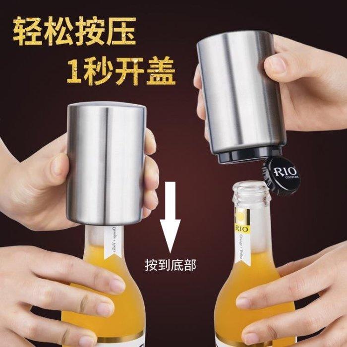 開瓶器啤酒飲料瓶起子創意多功能酒吧KTV按壓式不銹鋼自動啟瓶器