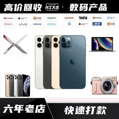 高價回收二手手機舊筆記本電腦蘋果X/XS三星華為iPad平板相機單反