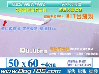 包裝購 >厚款 破壞袋 快遞袋 50張/1包【V6249S 紫蘿蘭 寬50 X 長60 +4cm】寄件袋 物流袋