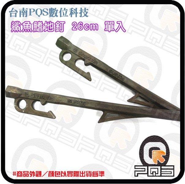 ╭☆台南PQS╮鯊魚鰭 26CM 單入SUS 630析出硬化型不鏽鋼帶勾金屬地釘 黑鐵釘 軍規鋼鐵營釘 鍛造釘