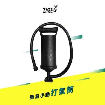 【TreeWalker 露遊】簡易手動打氣筒 充氣泵 幫浦 pump 充氣桶 充氣球/充氣床可用 打氣桶