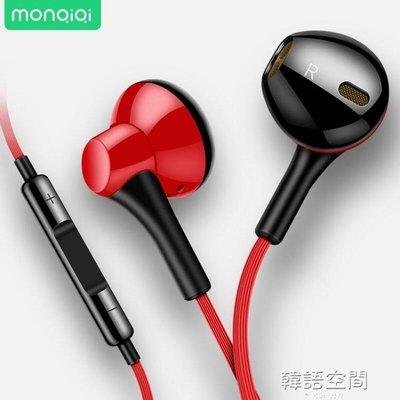 monqiqi/蒙奇奇 mk100蘋果耳機入耳式小米華為手機男女生有線通用