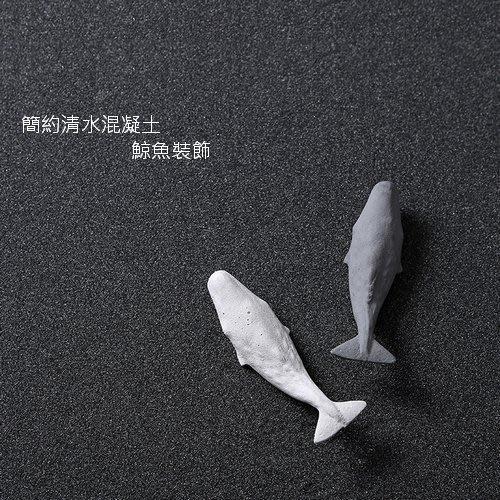 簡約清水混凝土鯨魚裝飾 創意工藝品擺設_☆優夠好SoGood☆