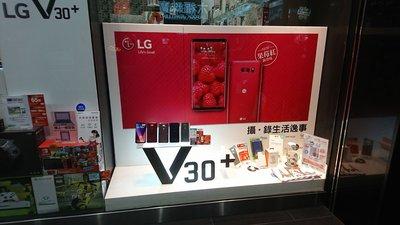 熱賣點 LG旗艦 V30 + 128GB 香港版 行貨 藍紫黑銀 酒紅