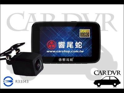 【免運費+送32G卡】響尾蛇 A8 雙鏡頭 FHD1080P 高畫質 行車紀錄器 防水後鏡頭 輔助倒車顯影 WDR 11