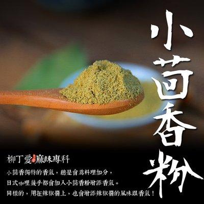 柳丁愛☆小茴香粉100g【A055】麻...