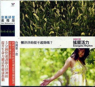 搖擺活力-滋樣交感 音樂紓壓進階版‧自律神經全方位調節系列 / TCD3209