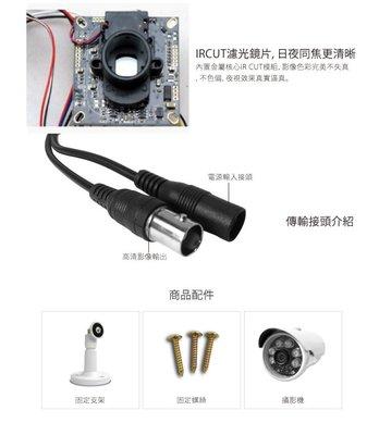 【皓翔】全視線 TS-200W1 HD  日夜兩用  夜視型紅外線 攝影機
