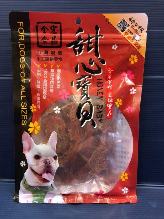✪寵物巿集✪附發票~甜心寶貝 《鮮嫩雞肉絲130g》犬 狗 軟 零食 獎勵 練訓 零食 台灣製 肉條 肉乾 肉片