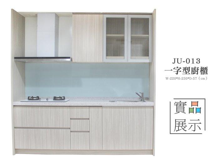 JU-013 一字型廚櫃 電視櫃 系統家具 系統櫃 系統櫥櫃 書櫃 化妝桌 系統衣櫃 鞋櫃 展示櫃 小孩房 客製化 廚具