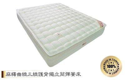 【班尼斯國際名床】~【北中南配合店面】『5尺麻糬三線獨立筒彈簧床』