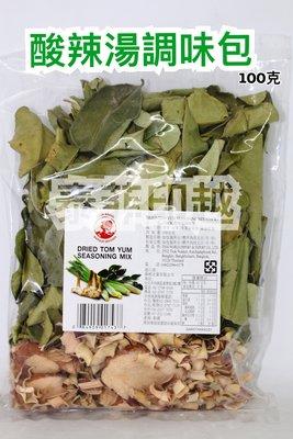{泰菲印越} 泰國 cock 酸辣湯調理綜合包 南薑 香茅 香茅草  檸檬葉