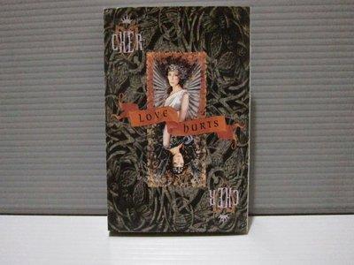 Cher 'Love Hurts'雪兒 愛情傷痕 有歌詞 有現貨 無黴 EMI原殼錄音帶 卡帶