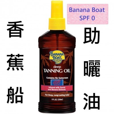 《Banana Boat香蕉船助曬油》 黝黑古銅SPF0美國品牌助曬劑仿曬油椰子油助曬乳防水級運動型水上運動OK!