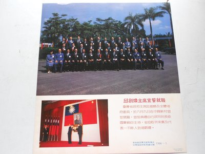 hs47554351 七十年代省政建設實況展覽圖片  邱創煥主席宣誓就職  7306~1