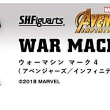全新 日版 魂限 SHF WAR MACHINE MK4 AVENGERS INFINITY WAR 復仇者聯盟3 無限之戰 戰爭機器 MARK 4