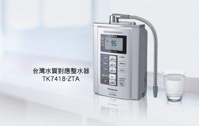 【美國淨水】Panasonic 國際牌台灣公司貨強效電解水機TK-7418 ZTA(贈神祕超值好禮)