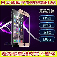 3D微曲面 碳纖維軟邊 iPhoneX/iphone 7 8 6S i8+ 4.7吋/5.5吋 9H鋼化玻璃手機螢幕保護貼 殼 膜 不易碎邊 閃粉