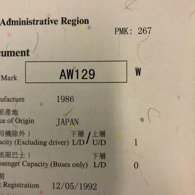 Car Plate Number(車牌)-AW129