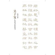 2【書法 篆刻】廣東歷代書家研究叢書.吳子複