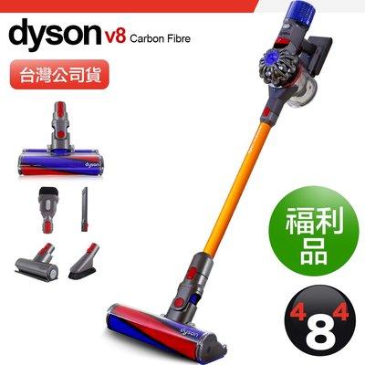 福利品 Dyson 原廠 V8 SV10E Carbon Fibre fluffy 無線吸塵器 1年保固