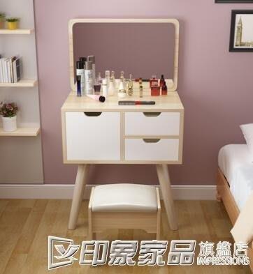 哆啦本鋪 北歐梳妝臺 臥室小戶型網紅INS風化妝臺現代簡約經濟型簡易化妝桌 D655