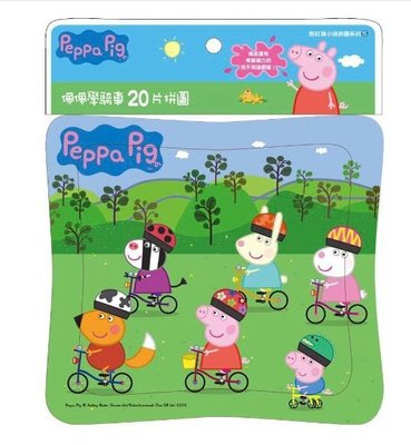 Peppa pig佩佩豬拼圖20片-多款可選